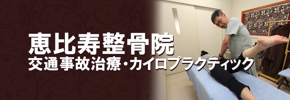 郡山整骨院 Koishizawa鍼灸整骨院
